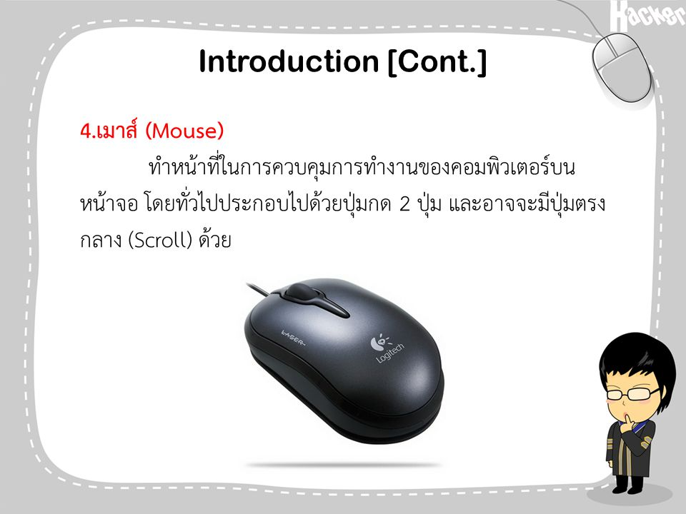 Introduction [Cont.] 4.เมาส์ (Mouse)